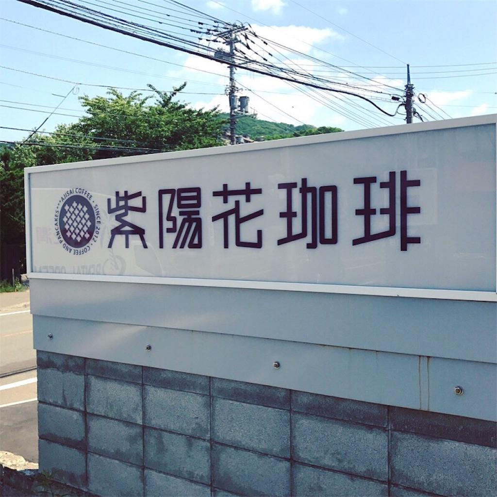 紫陽花珈琲