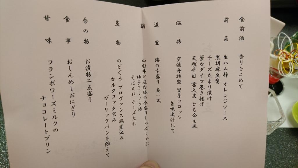 f:id:tsubametobu:20170216232503j:plain:w400