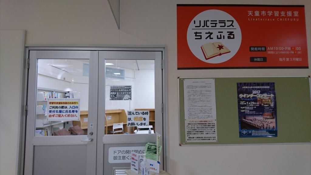 f:id:tsubametobu:20170216232634j:plain:w400