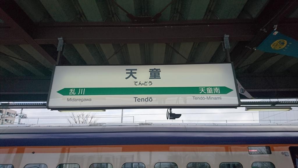 f:id:tsubametobu:20170217000615j:plain:w400