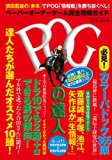 POGの達人 完全攻略ガイド 2016~2017年度版 (光文社ブックス 121)