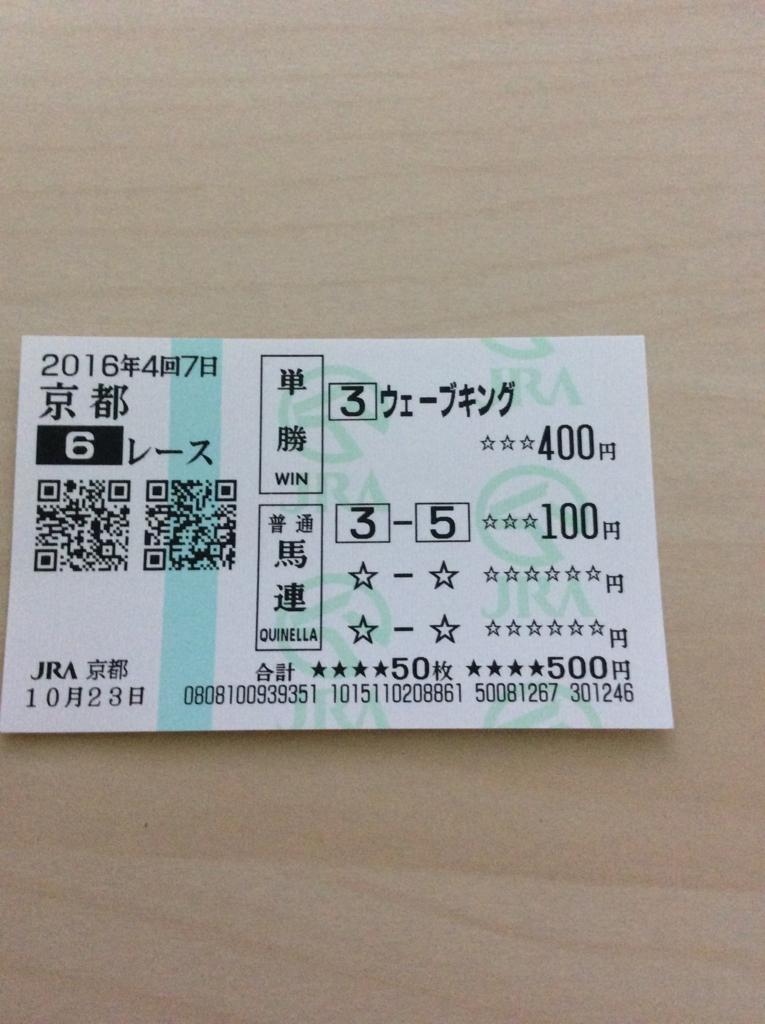 f:id:tsubami_chocolat:20161026052636j:plain