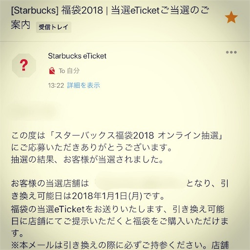f:id:tsubara_tsubara:20171221185354j:image