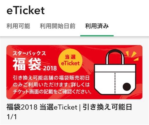 f:id:tsubara_tsubara:20180101144843j:image