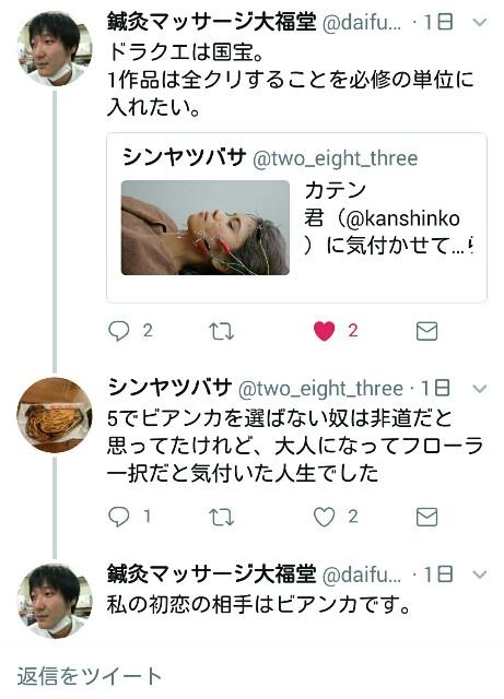 f:id:tsubasa-shinya:20171204185037j:image
