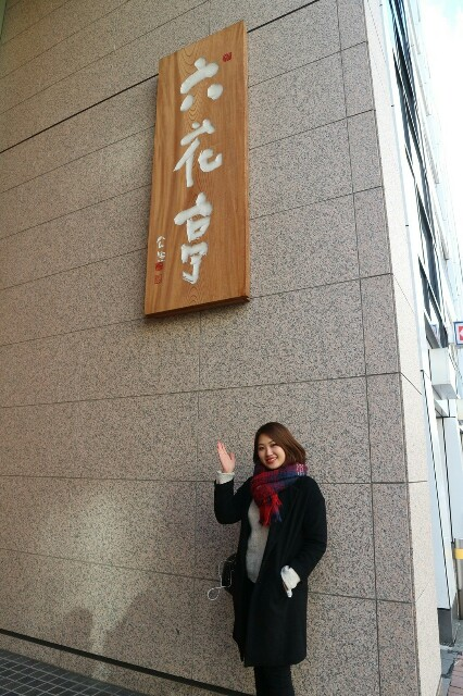 f:id:tsubasa-shinya:20180115225355j:image