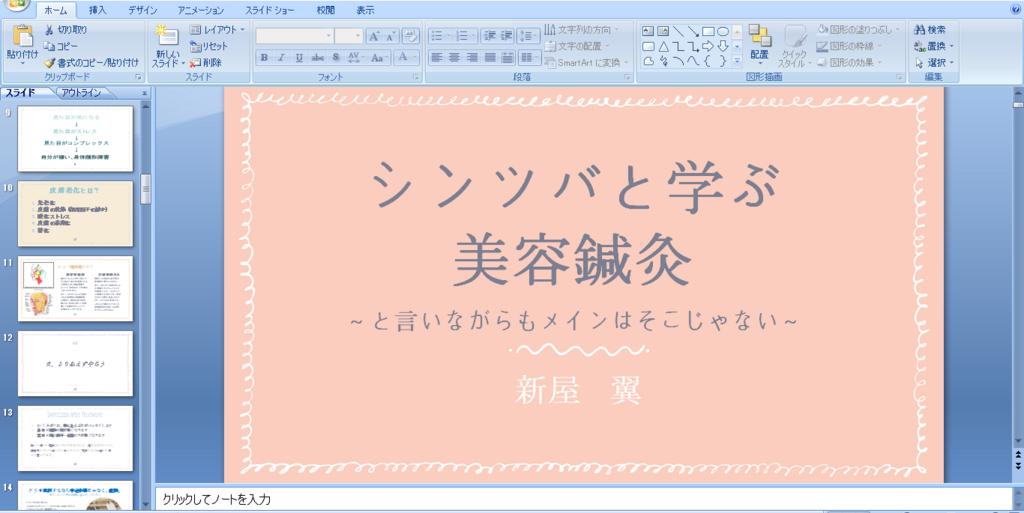 f:id:tsubasa-shinya:20180310183310p:plain