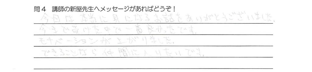 f:id:tsubasa-shinya:20180315181327j:plain