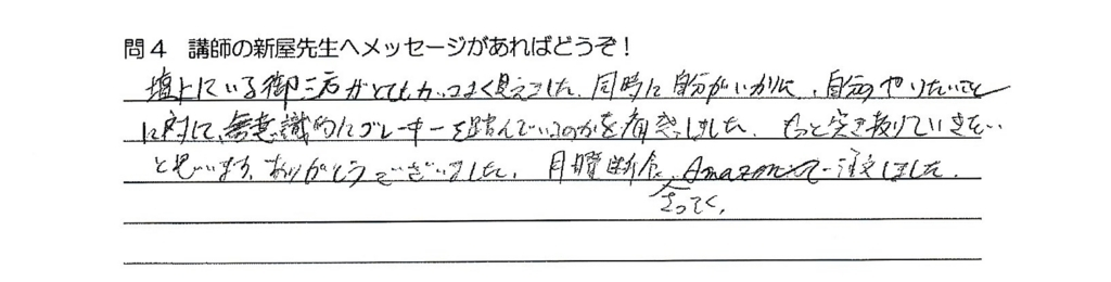 f:id:tsubasa-shinya:20180315181338j:plain