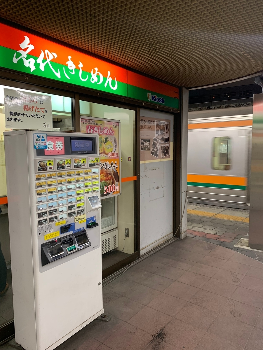 f:id:tsubasa-shinya:20190502210707j:plain
