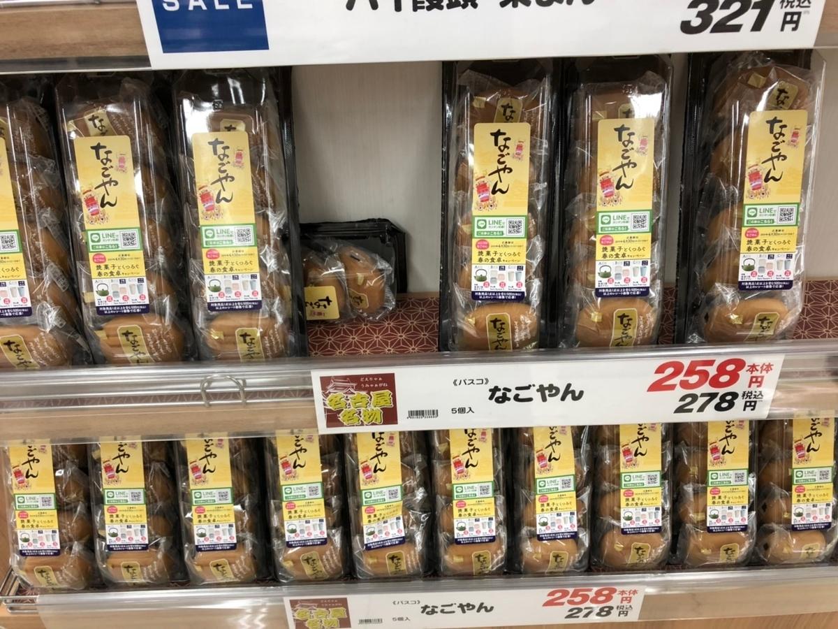 f:id:tsubasa-shinya:20190508225502j:plain