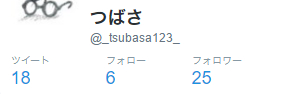 f:id:tsubasa123:20161124201037j:plain