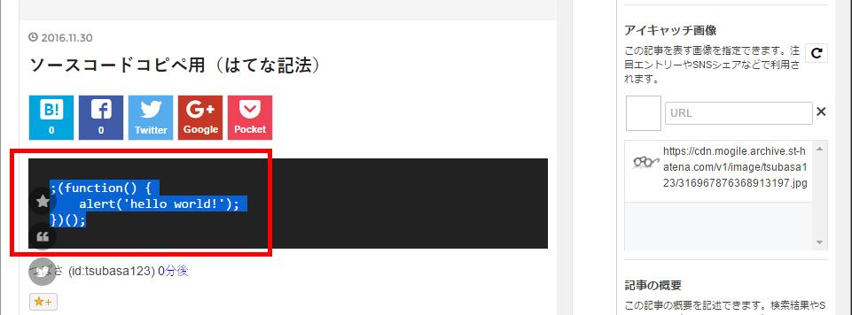 f:id:tsubasa123:20161130192834j:plain