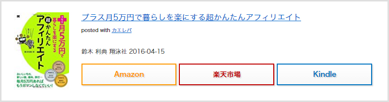 f:id:tsubasa123:20161223114848j:plain