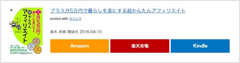 f:id:tsubasa123:20161223120256j:plain