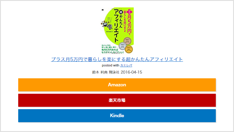 f:id:tsubasa123:20161223120309j:plain