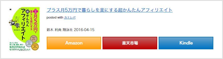 f:id:tsubasa123:20161223130259j:plain