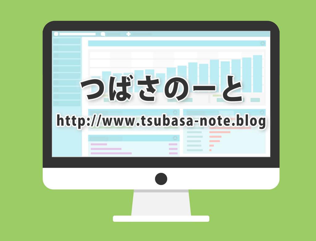 f:id:tsubasa123:20170205164156j:plain