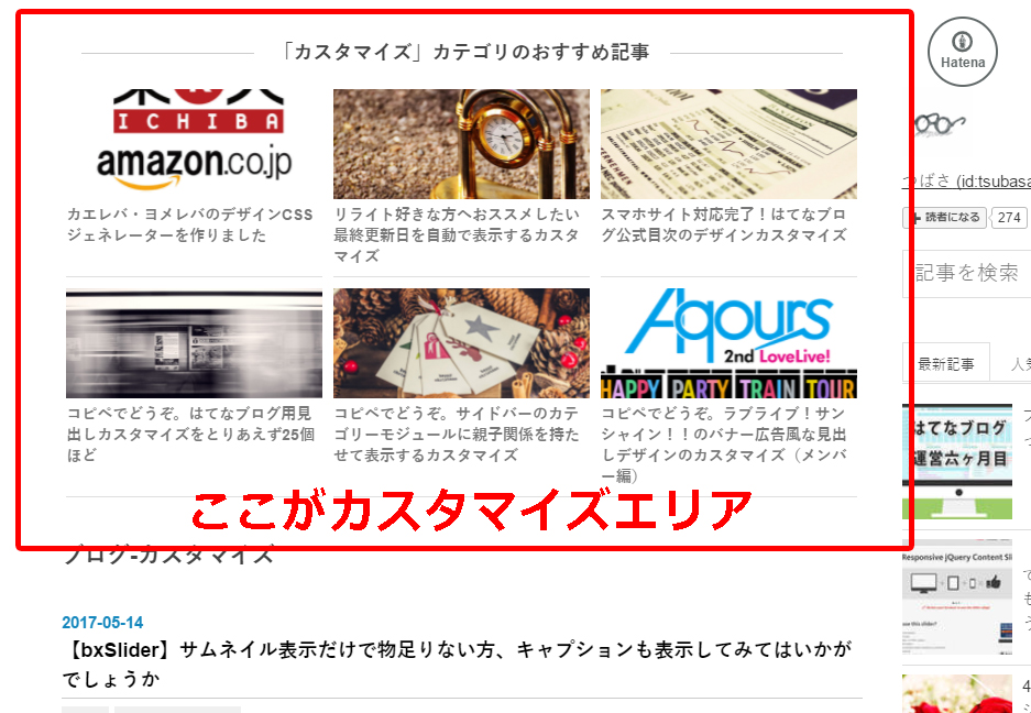 f:id:tsubasa123:20170524145123j:plain