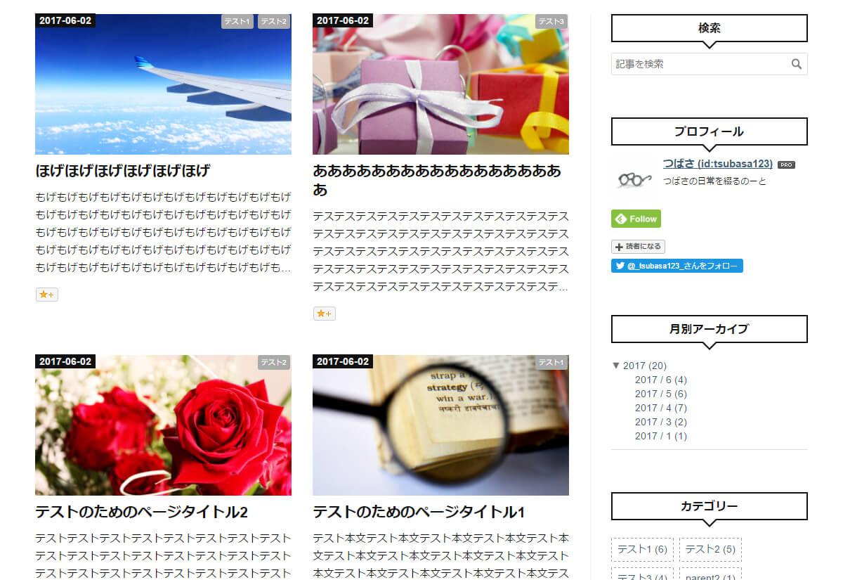 f:id:tsubasa123:20170602184154j:plain