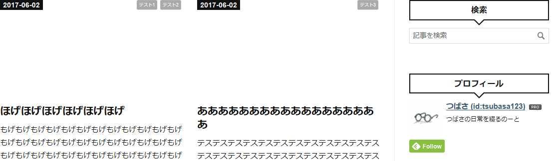 f:id:tsubasa123:20170605104230j:plain