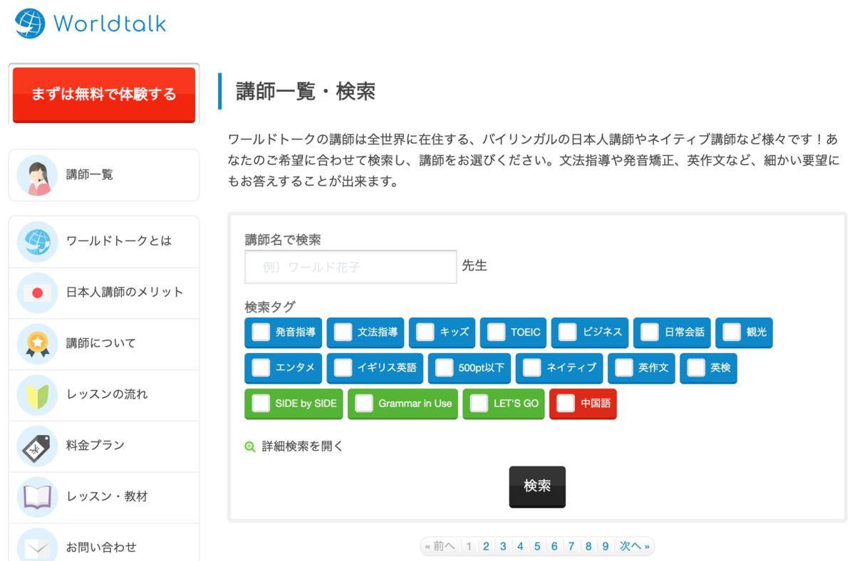 f:id:tsubasa77:20210201003420p:plain