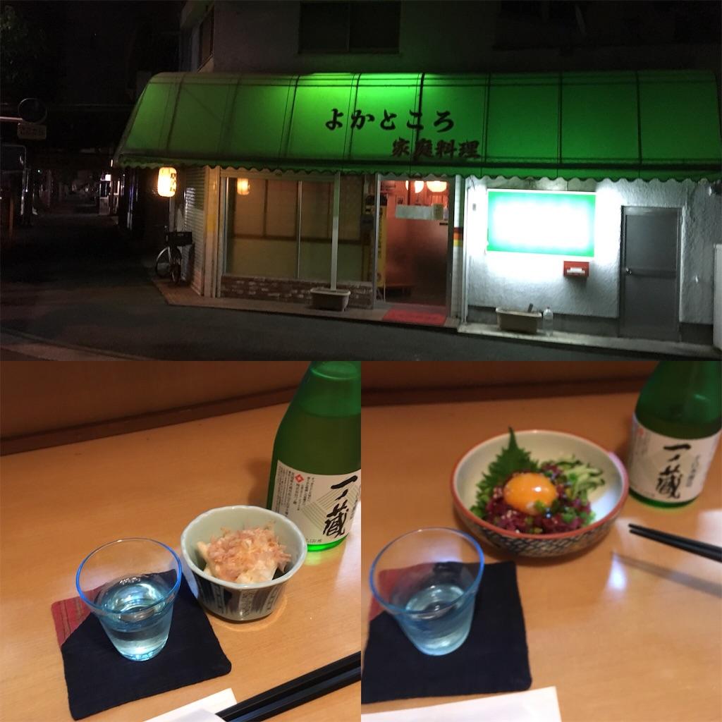 f:id:tsubasaichijo:20180623003305j:image