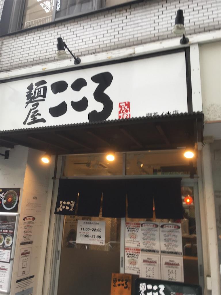 f:id:tsubasaichijo:20181105124601j:image