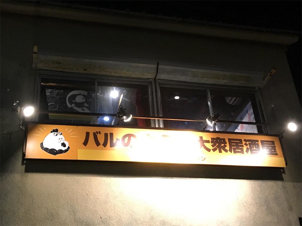 f:id:tsubasaichijo:20181130115044j:image