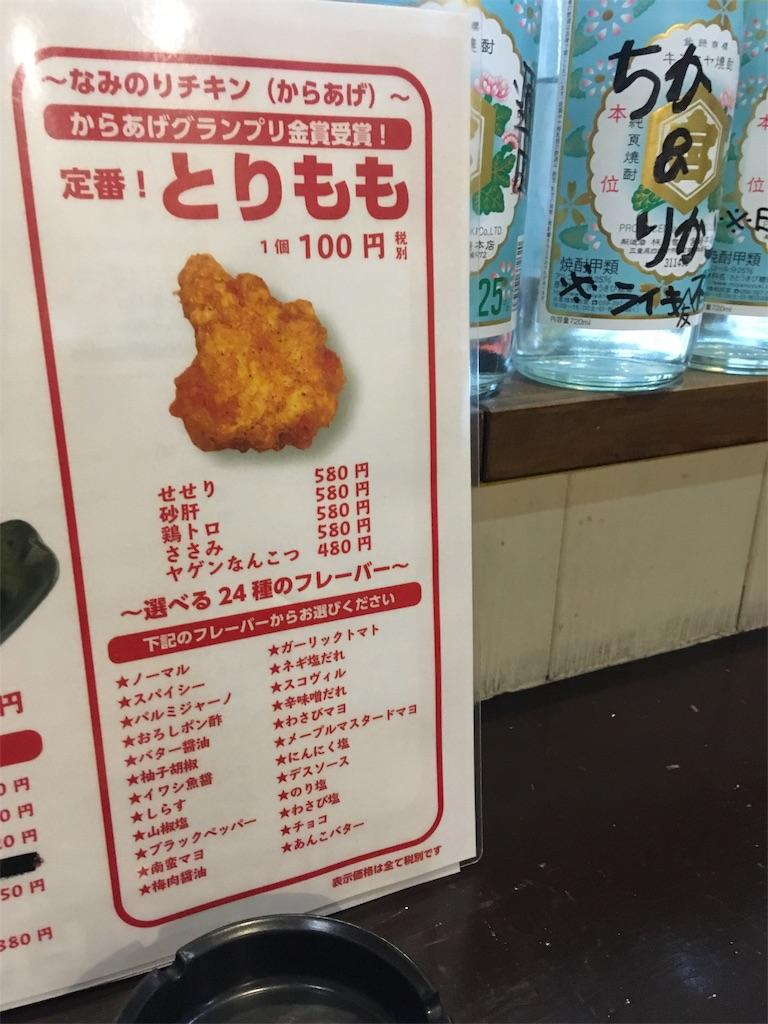 f:id:tsubasaichijo:20181130115217j:image