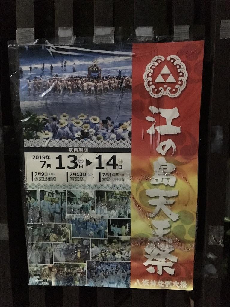 f:id:tsubasaichijo:20190715114737j:image