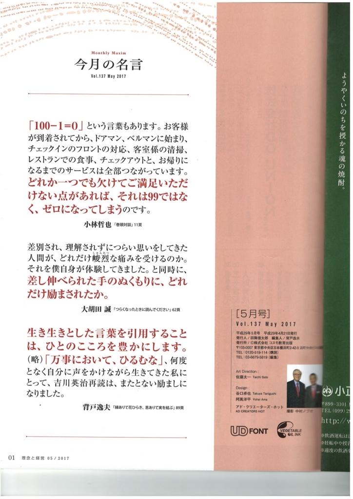 f:id:tsubasamiyauchi:20170714212618j:plain