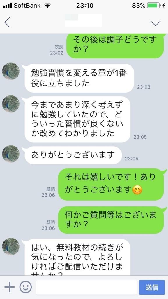 f:id:tsubasaofbasaki:20180717232003j:plain
