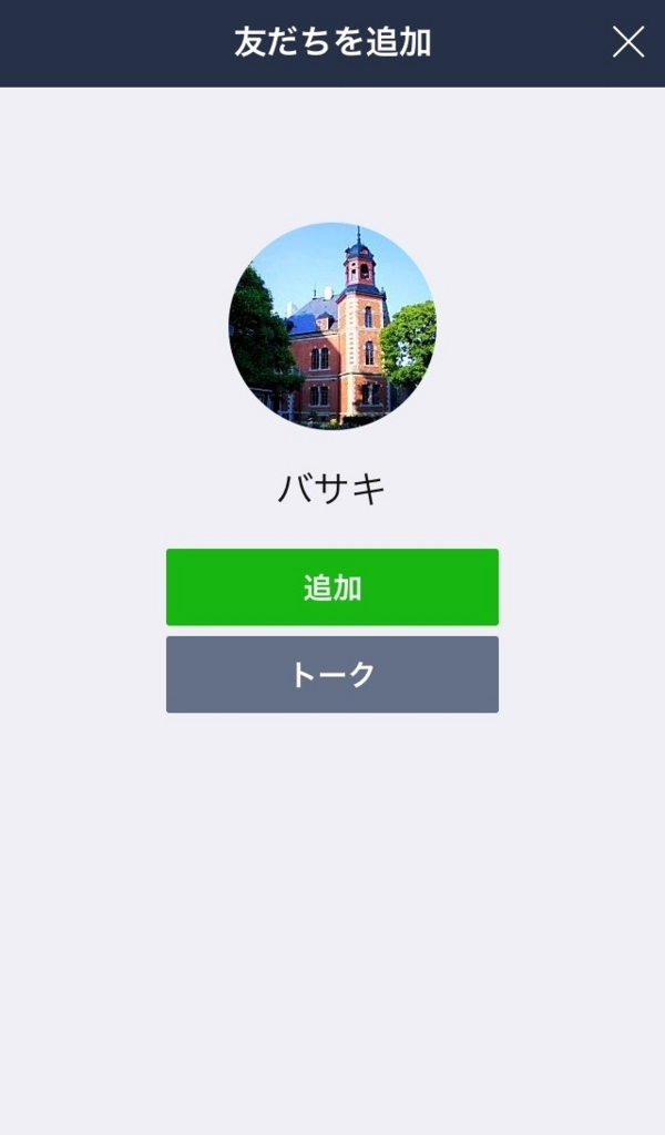 f:id:tsubasaofbasaki:20180718123044j:plain