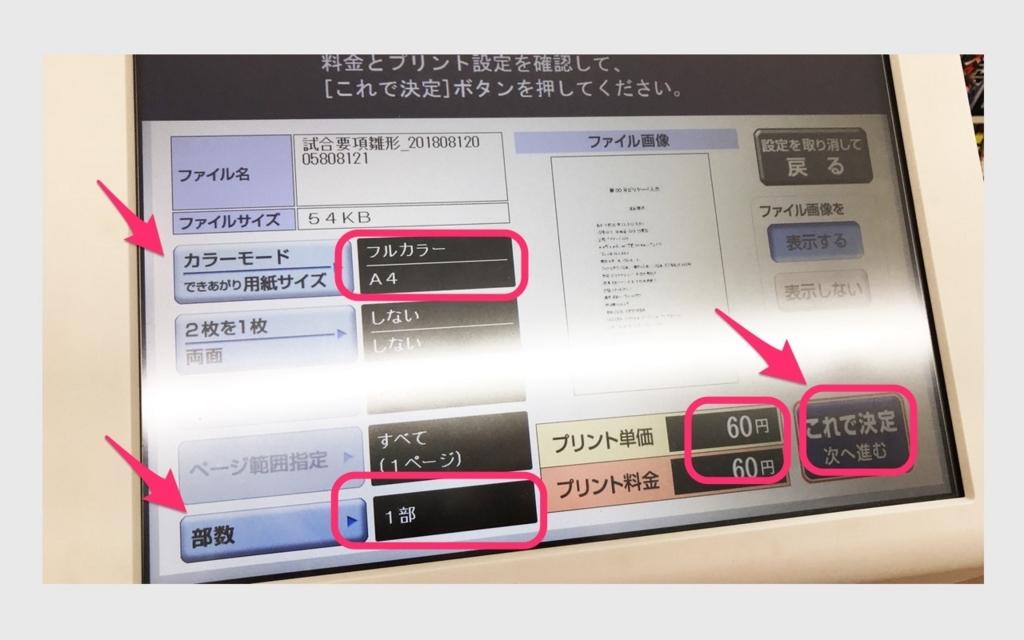 f:id:tsubasaru:20180816014603j:plain