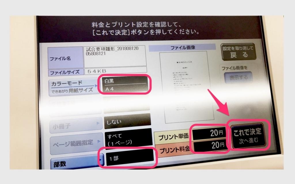 f:id:tsubasaru:20180816014933j:plain