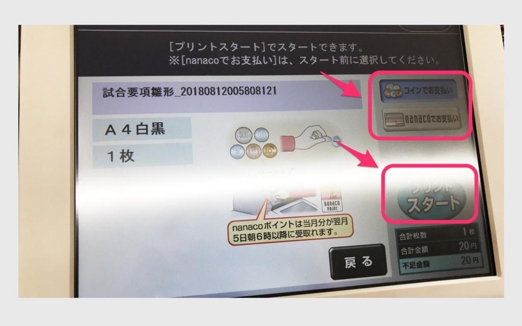 f:id:tsubasaru:20180816015001j:plain