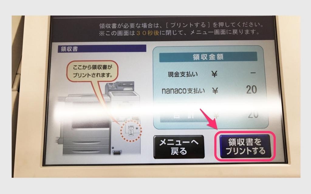 f:id:tsubasaru:20180816015128j:plain