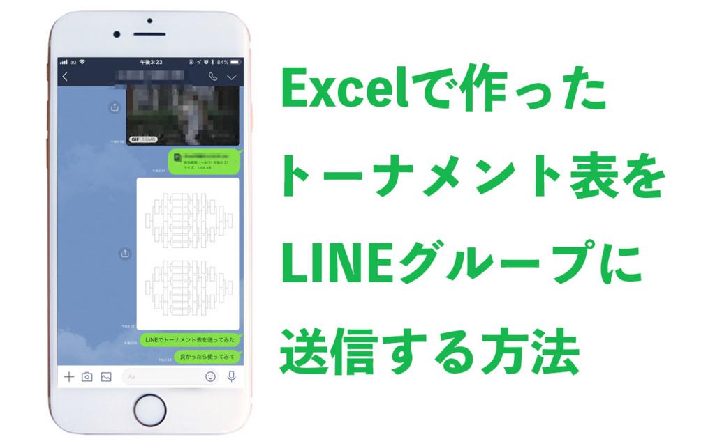 f:id:tsubasaru:20180824155100j:plain