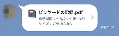 f:id:tsubasaru:20180825185507j:plain
