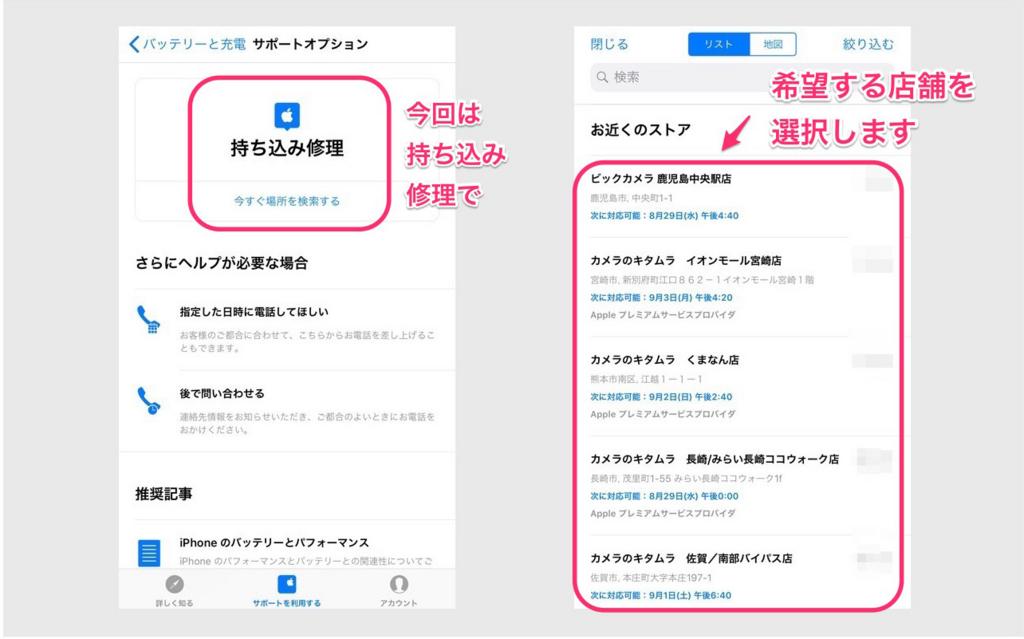 f:id:tsubasaru:20180828000745j:plain