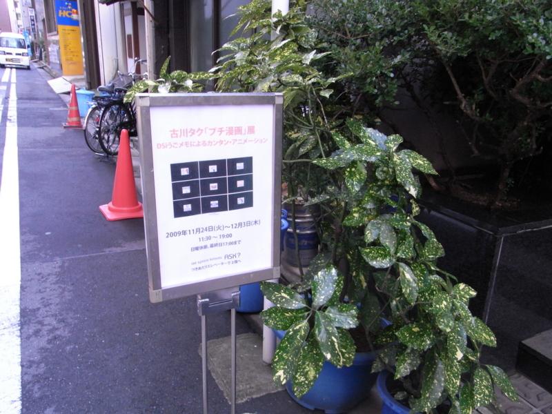 f:id:tsubomi_ugetsu:20091125154313j:image:w400