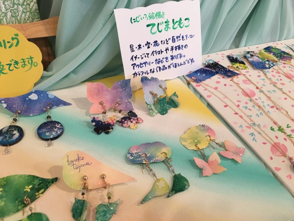 f:id:tsuboya-sohonten:20170717145043j:plain