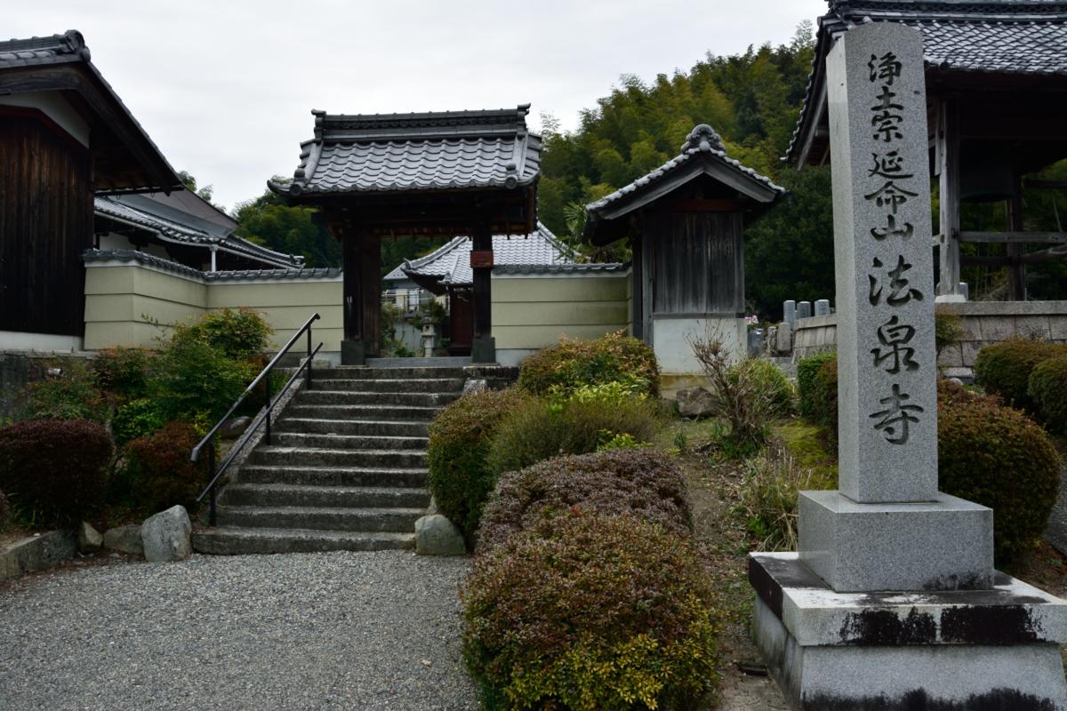 延命山法泉寺