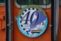 [鉄道]湖西線開通40周年
