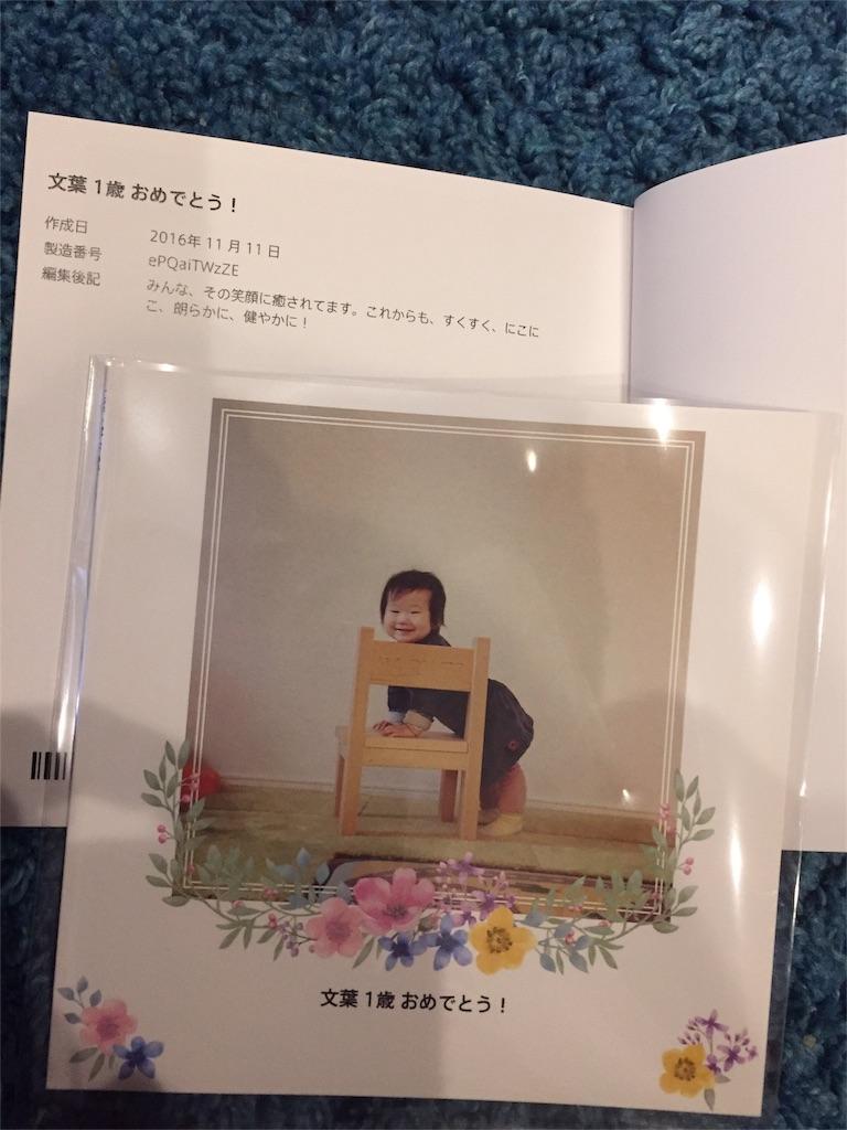 f:id:tsubu-tsubu-kyoko138:20161122130141j:image