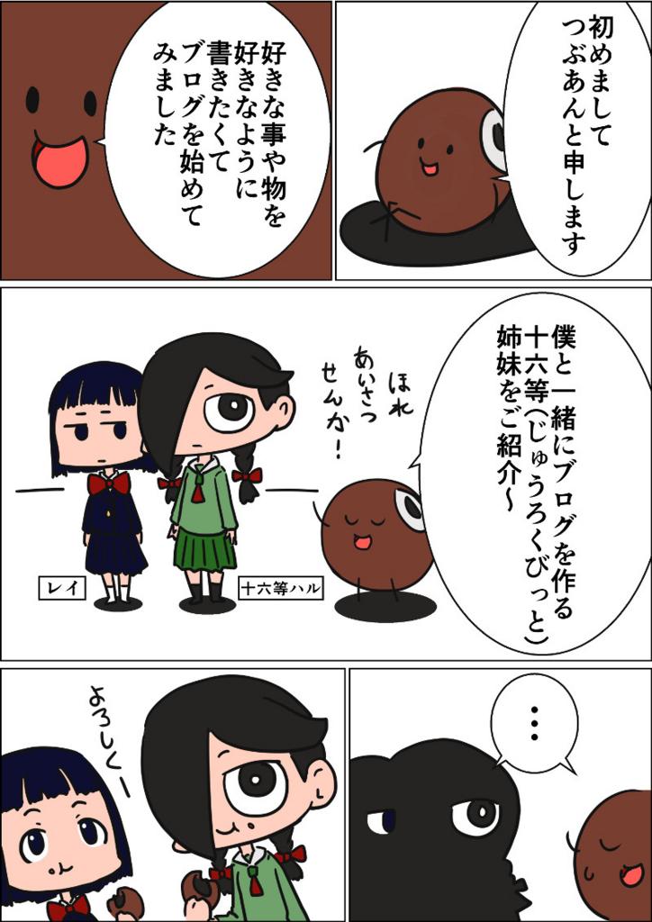f:id:tsubuan120:20161203154524j:plain