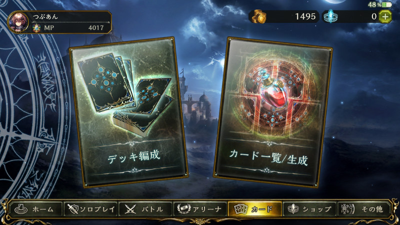 f:id:tsubuan120:20170505214356j:plain