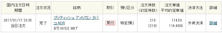 f:id:tsubuinvestment:20170118011709j:plain