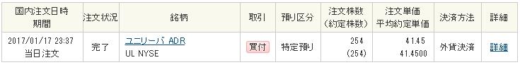 f:id:tsubuinvestment:20170118011716j:plain